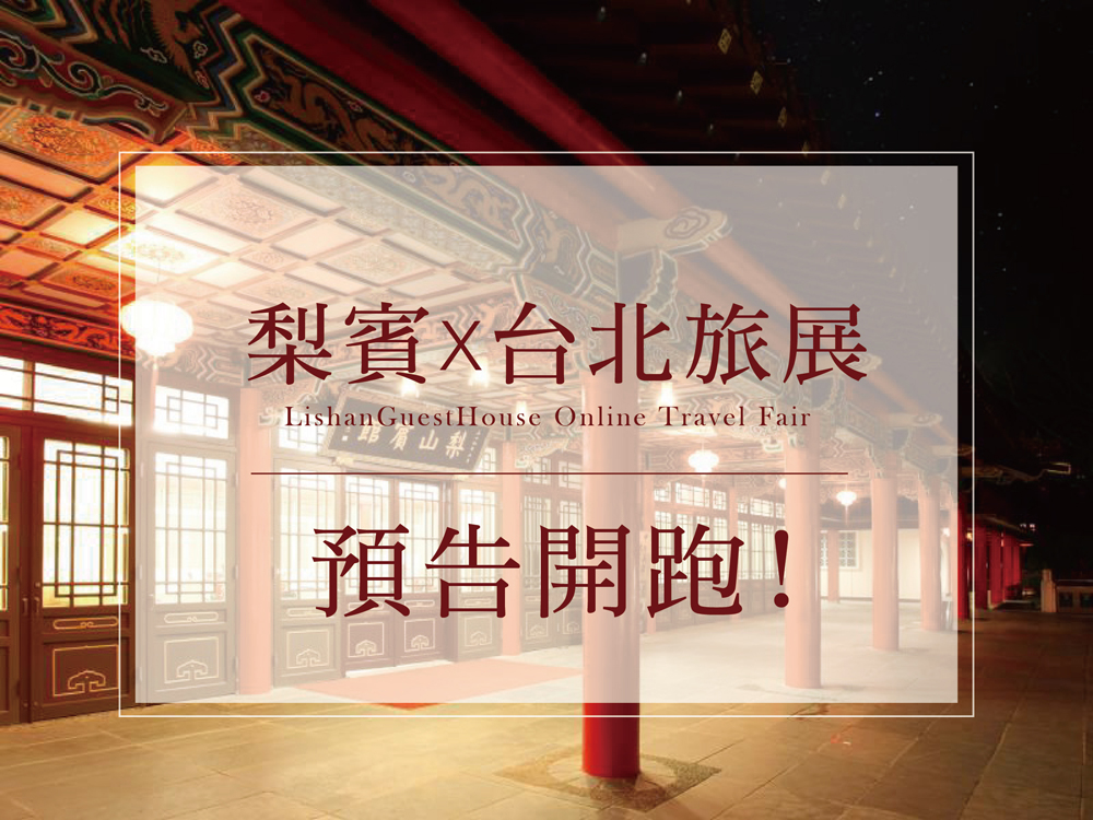 梨山賓館X2016台北國際旅展 預告開跑!