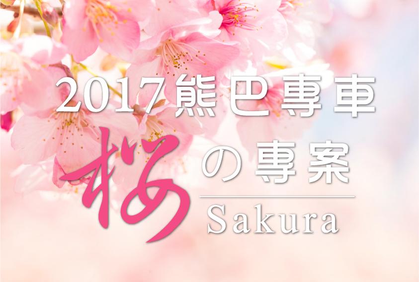 2017熊巴士賞櫻專車 發車囉!