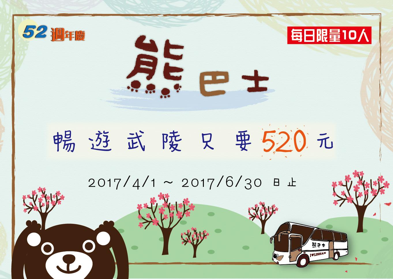 52週年慶 壽星熊巴士520專案