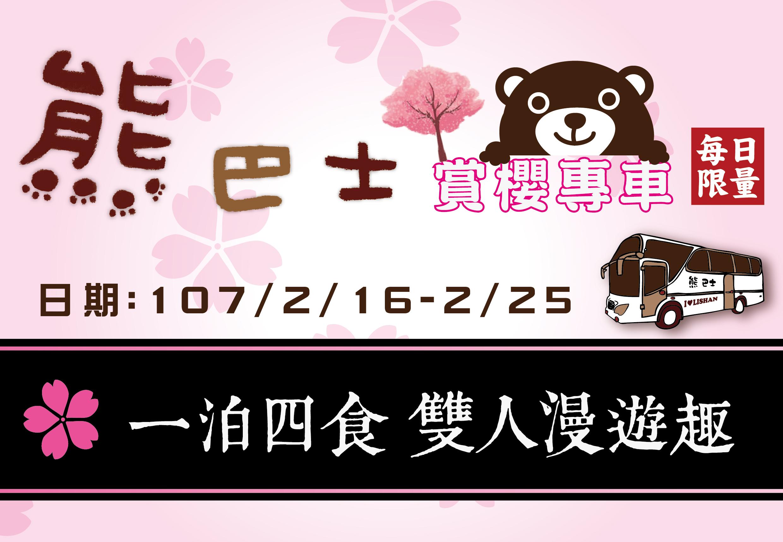 2018熊巴士賞櫻專車 發車囉!!!