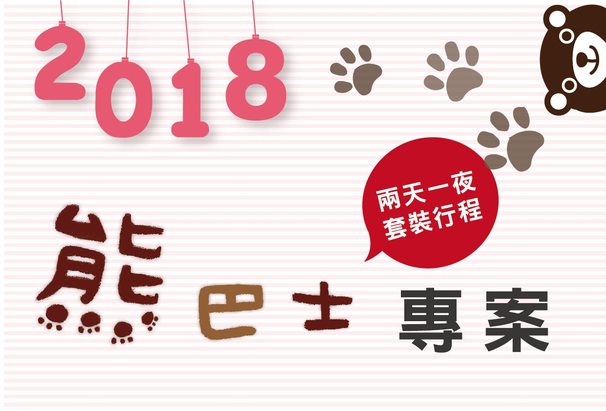 2018梨山熊巴士優惠套裝行程