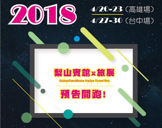 梨山賓館X2018高雄、台中國際旅展 預告開跑!