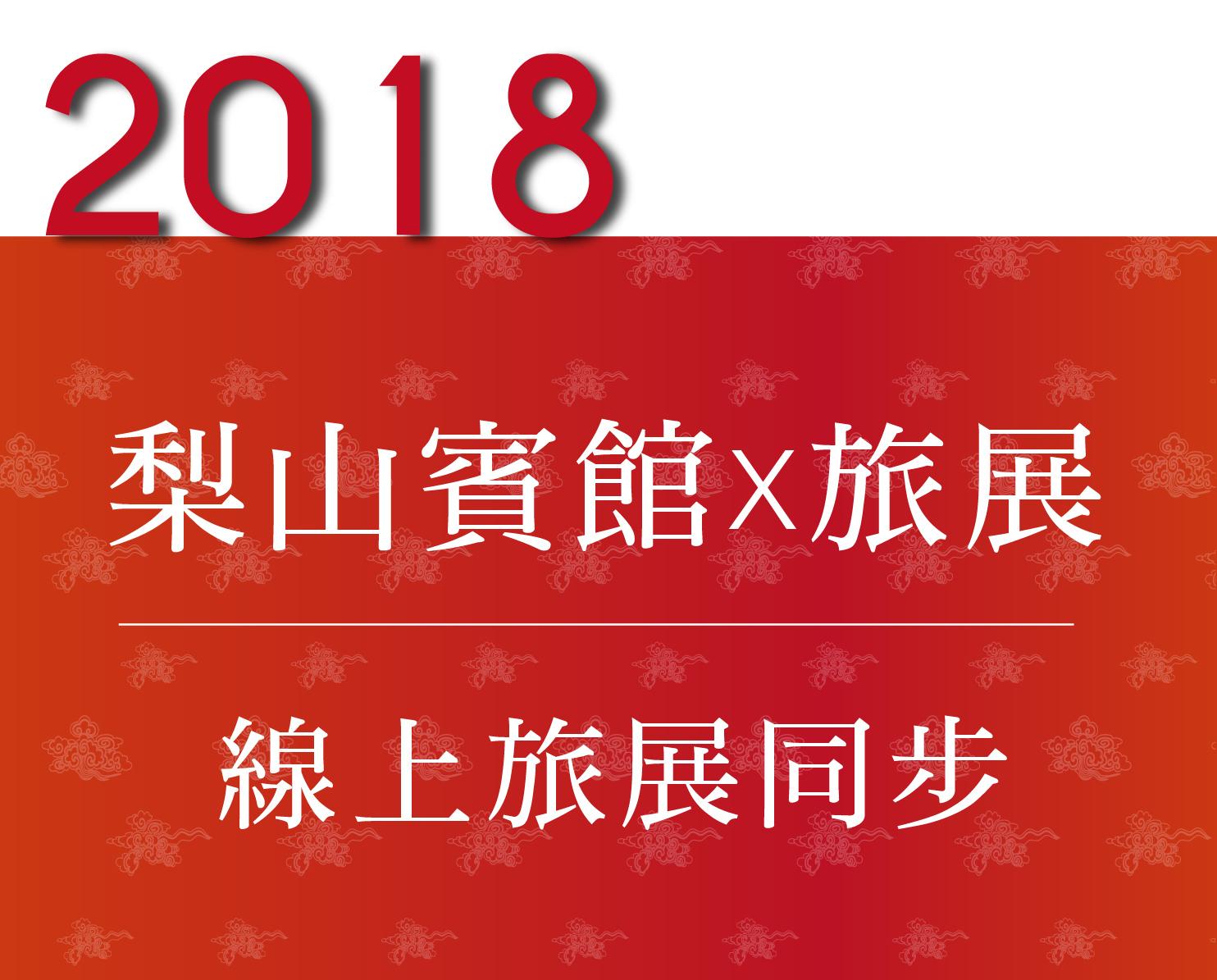 2018高雄、台中國際旅展 線上旅展同步開跑囉!