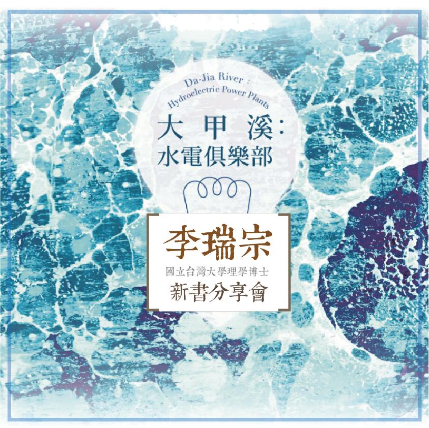 【新書分享會】大甲溪 水電俱樂部