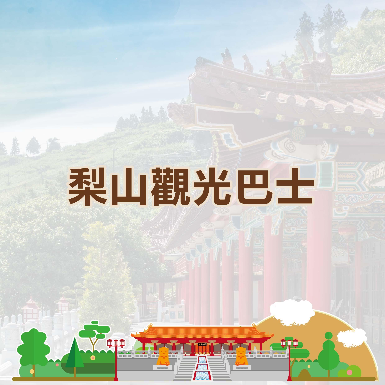 台北梨山觀光巴士,四人成行就出發!