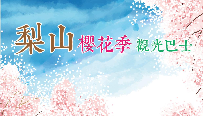 二月限定~梨山櫻花季觀光巴士