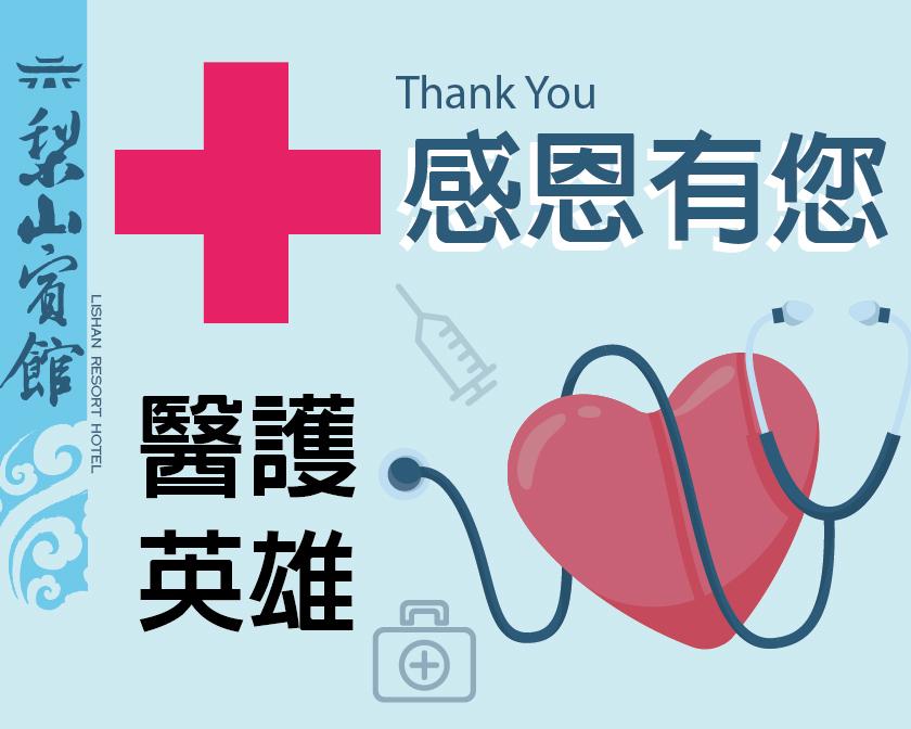 【醫護專案】感恩有您!第一線醫護,不分平假日住宿優惠專案